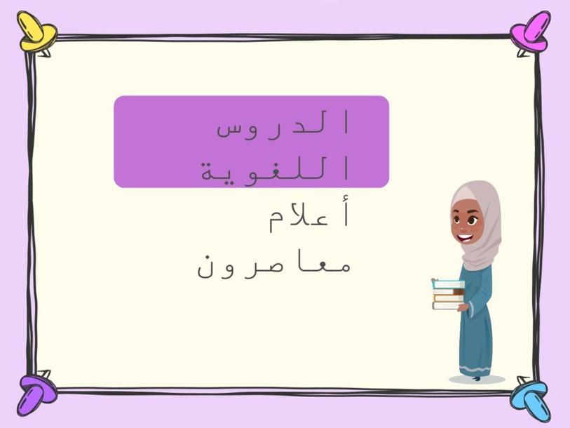 ..لعبة الدروس اللغوية by nano sewdan