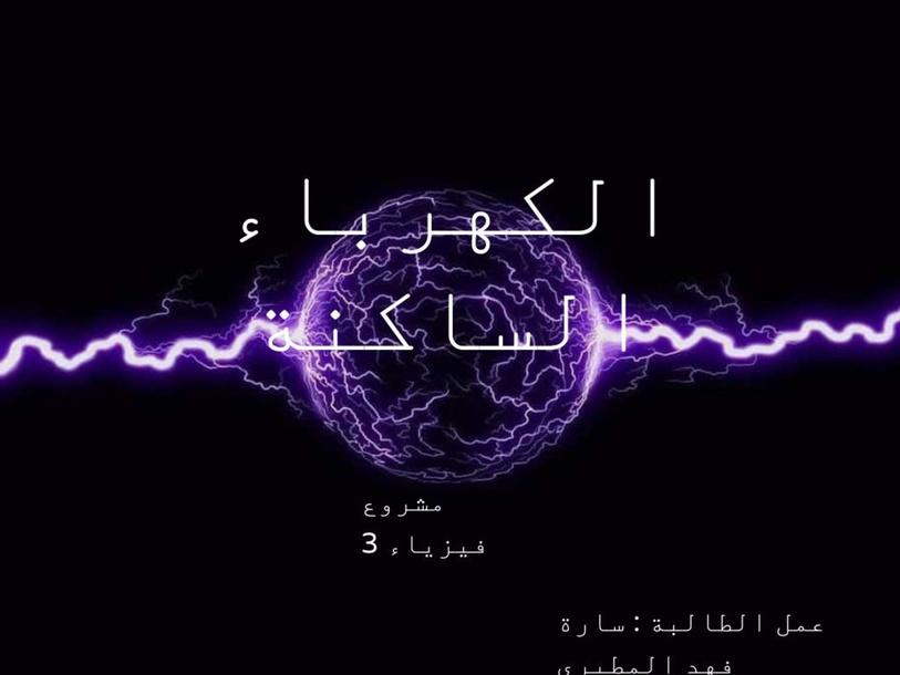 الكهرباء الساكنة by Sara Fahad