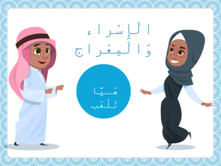 رحلة الإسراء والمعراج by Do7a Zedan