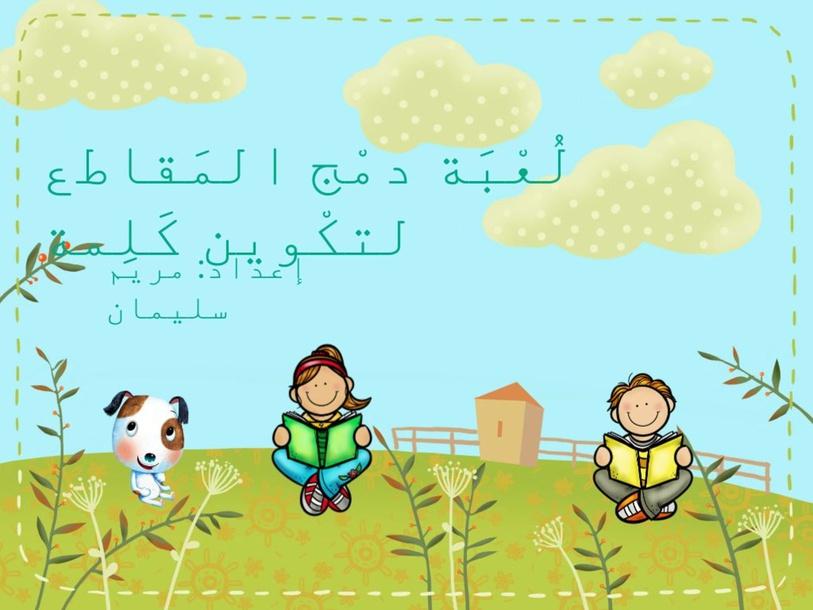 لعبة دمج المقاطع by maryam qarawany