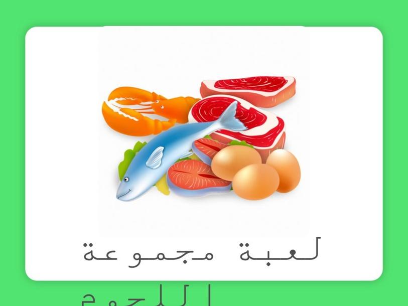 مجموعة اللحوم والقول by noran shalaby