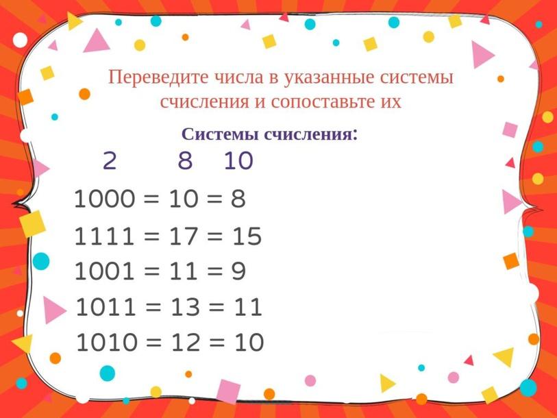 Системы счисления. Задание 2 by Монгуш Менги