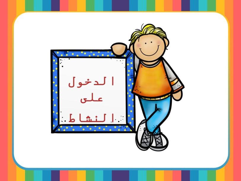 مهرات لغوية و معرفية2 by مدرسة الهداية الهداية