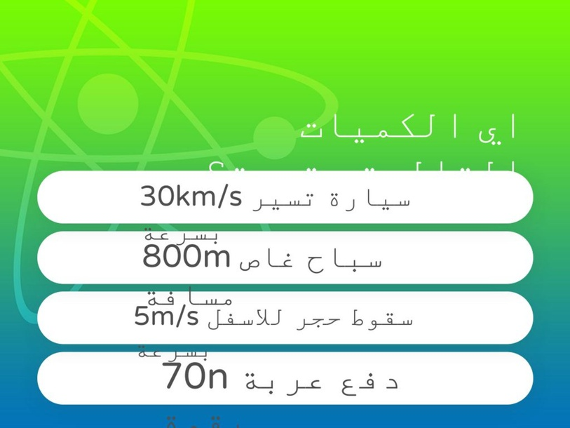 اسئلة تحصيلي فيزياء 2 by Reem