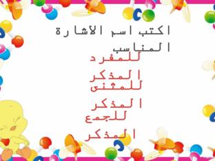 اسماء الاشارة  by khalid lachkar