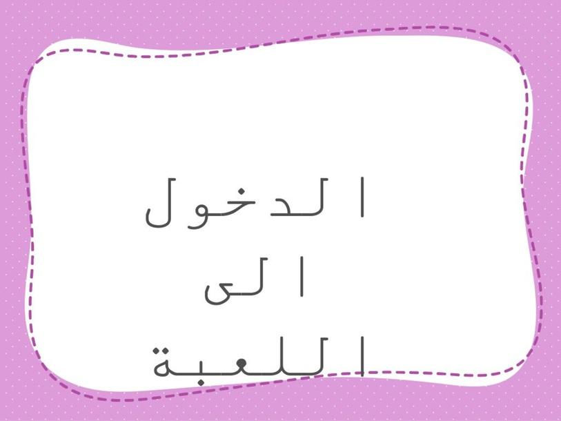 النسبة المئوية  by bayan bassam