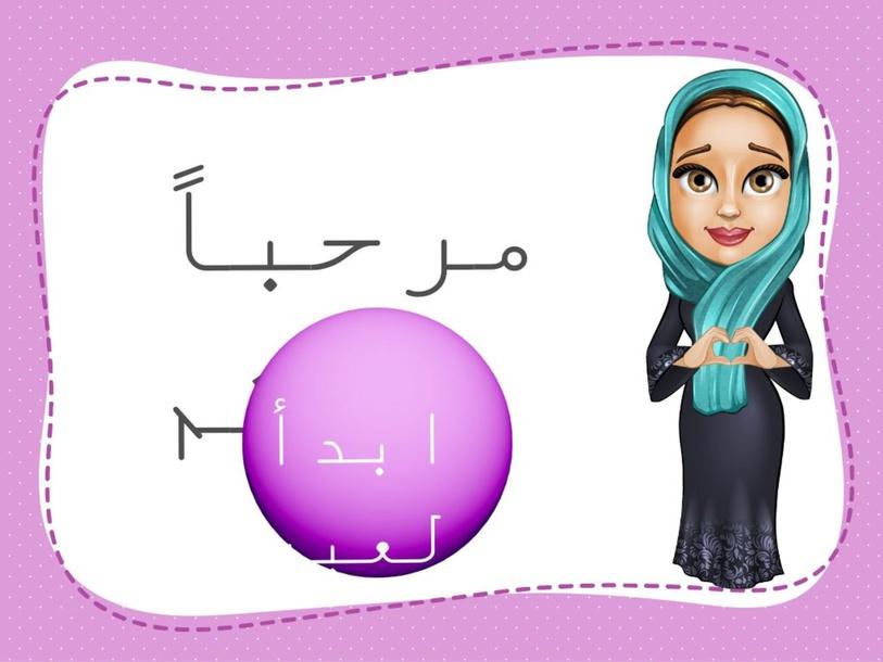 بريد الثقافة الاسلامية by Munerah Alhaifi