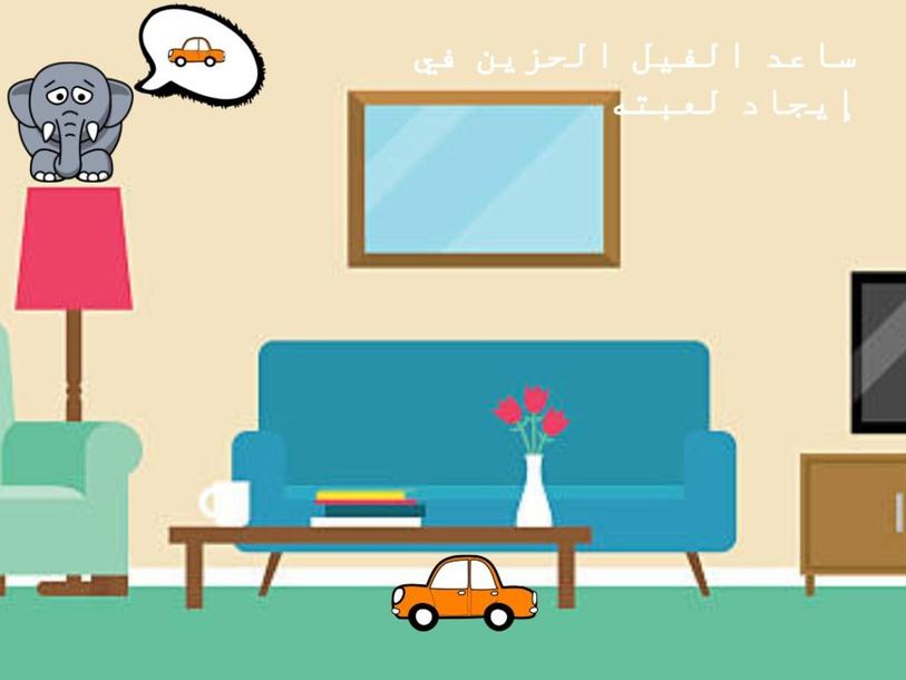 ساعد الفيل الحزين by Mariam ALdhuhoori