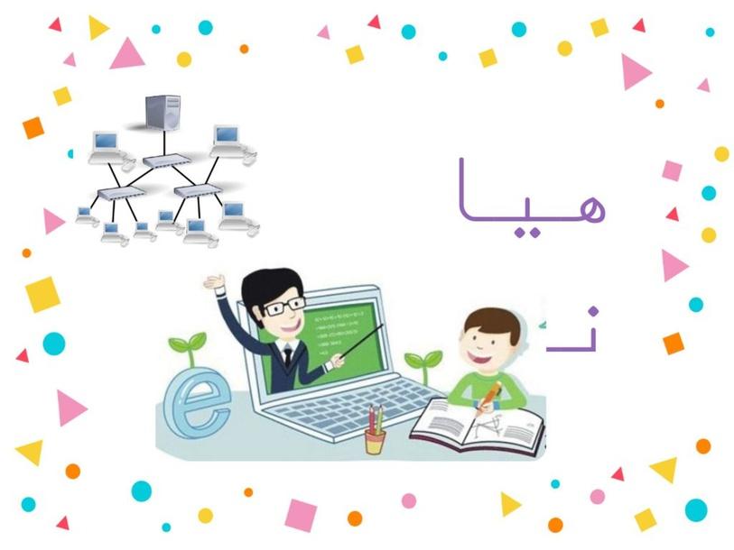 محاكاة الشبكات  by عائشه حمد الشياديه