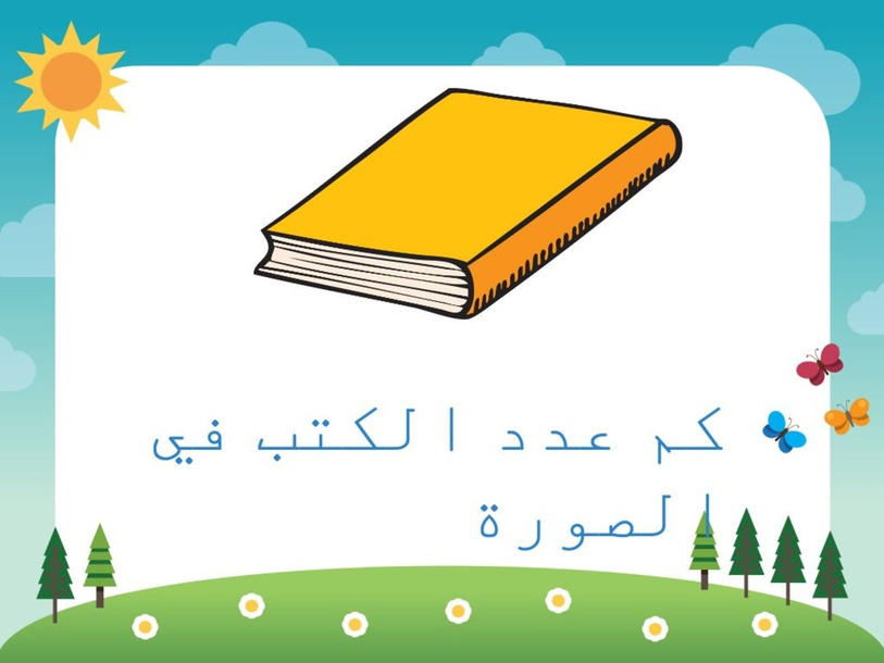 نشاط تفاعلي  by فاطمة  الخالدي