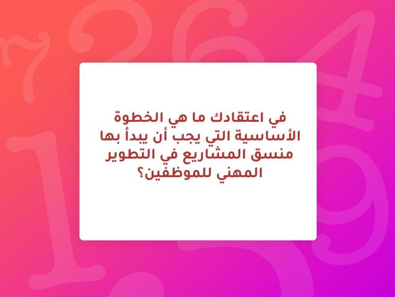 مهام منسقي المشاريع by wooody sh