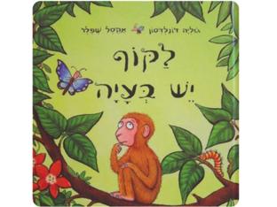 לקוף יש בעיה by adi dayan