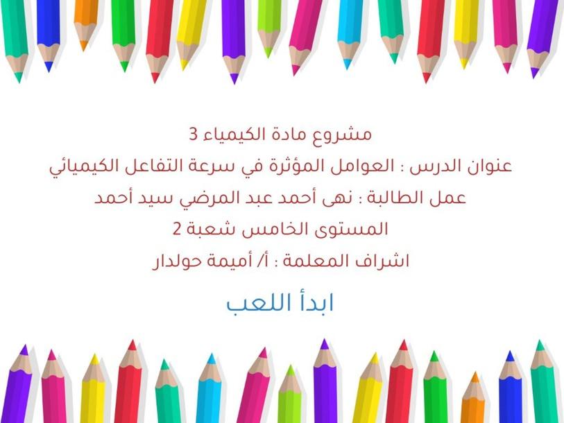 مشروع مادة كيمياء 3 عمل الطالبة نهى احمد عبد المرضي by noha0ahmed0gema