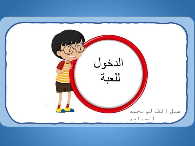 الاشكال الرباعية  by دلال محمد