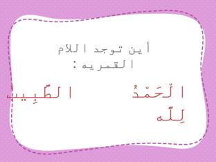 استخرجي من النص by Layan Khalid