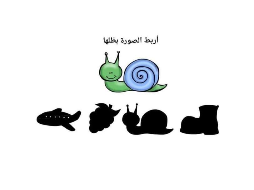 اربط الصورة بظلها by Rania Sahalka