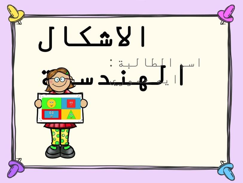 الاشكال الهندسية  by AyA AMORE