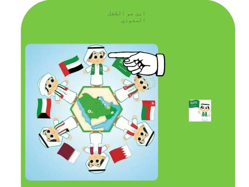 المعلمة/العنود بن مليح by العنود مليح