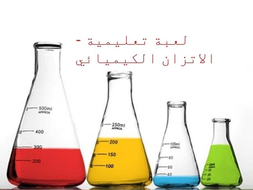 الاتزان الكيميائي  by Asal Hassan