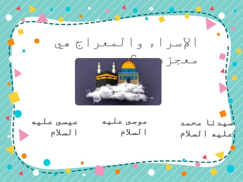 الإسراء و المعراج by Um Sham