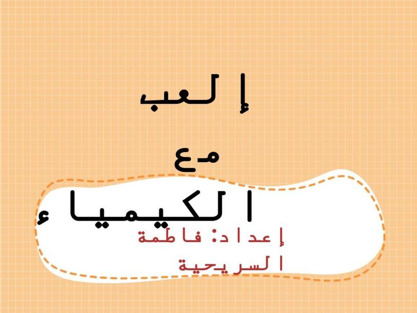 إلعب مع الكيمياء by Fatma Al serihi