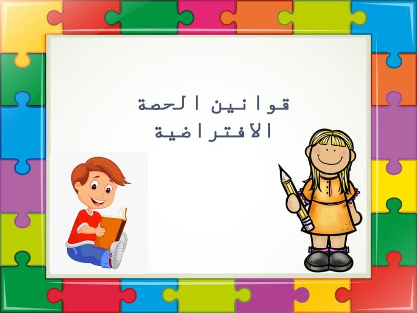 قوانين الحصة الافتراضية by Kawthar Alsaeed