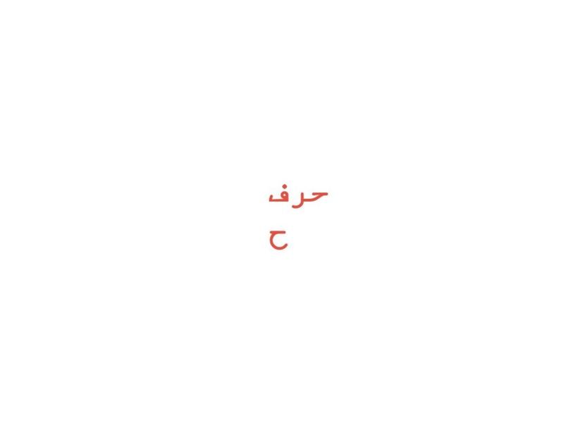 حرف  ح by hana ghazi