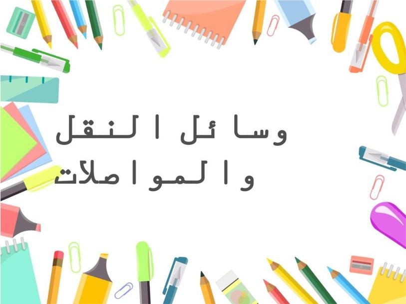 وسائل النقل واسماءها by kawther najjar