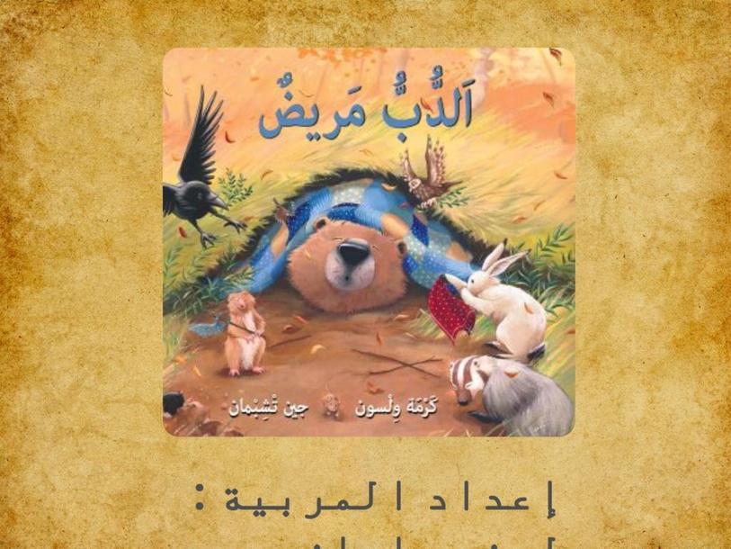 قصة الدب مريض by לובנה עליאן