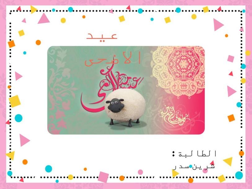 عيد الاضحى  by Shahd Sider