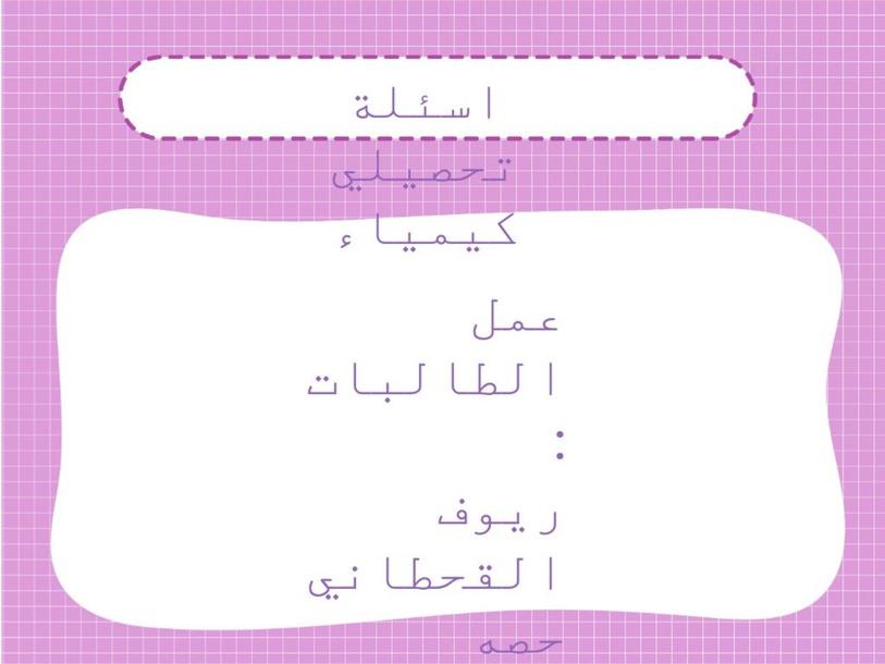 اسئلة تحصيلي كيمياء 4  by reyoof .