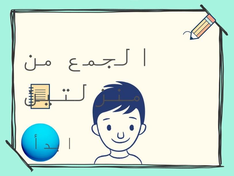 الجمع من منزلتين by Abood Al Ali