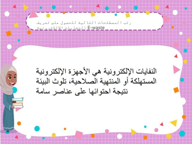 ماهي النفايات الإلكترونية by Fayrouz kotti