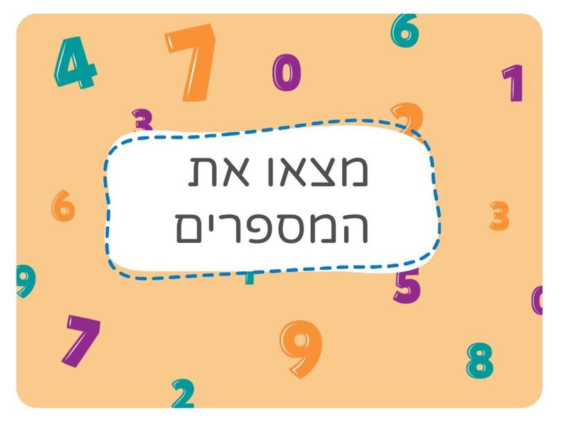 מצאו את המספרים by Shir Hocherman