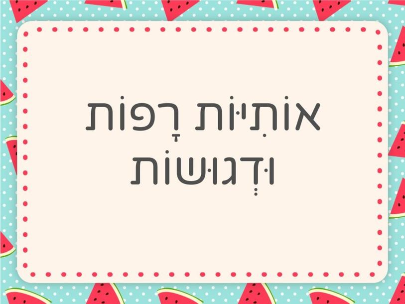 אותיות רפות ודגושות by אנה שצ'רקין