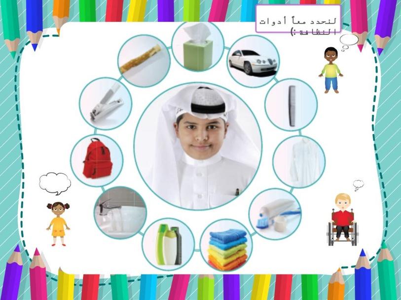 أدوات النظافة  by Hala Abdulaziz