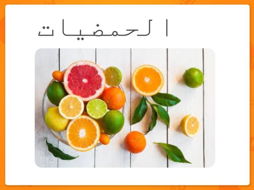 عائلة الحمضيات  by nahida khaleel