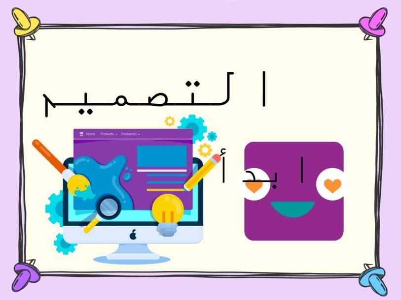 رقية عبدالنبي علم 5 (التصميم )  by ruqaya ali