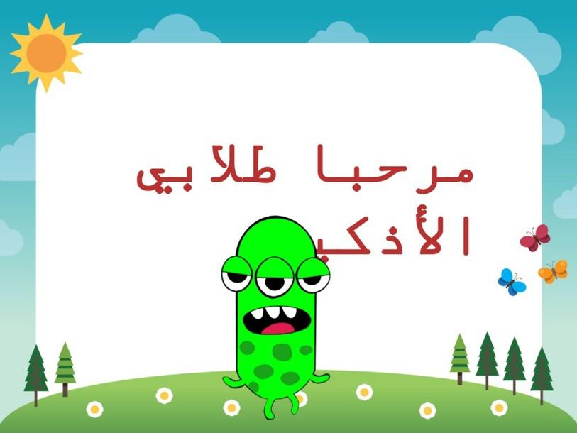 ظرف الزمان والمكان by fatima almeqbaali