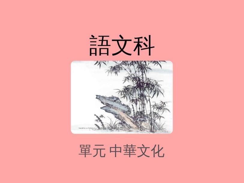 語文科_單元二 中華文化 句式練習 by 家敏 畢