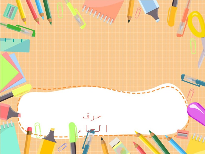 حرف الحاء  by أسماء محمد الزعابية