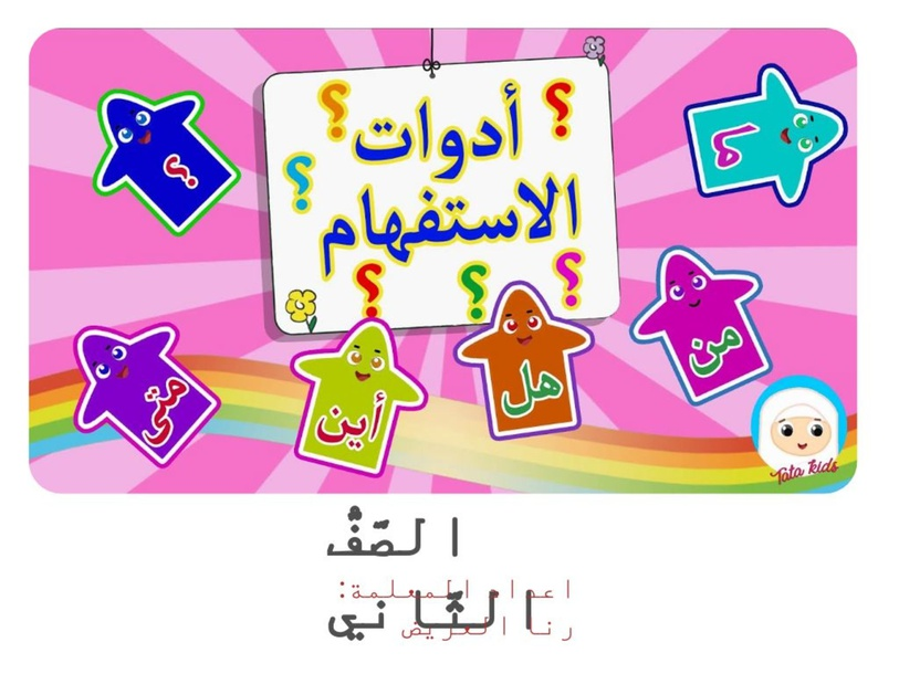 ادوات الاستفهام  by rana.alaried