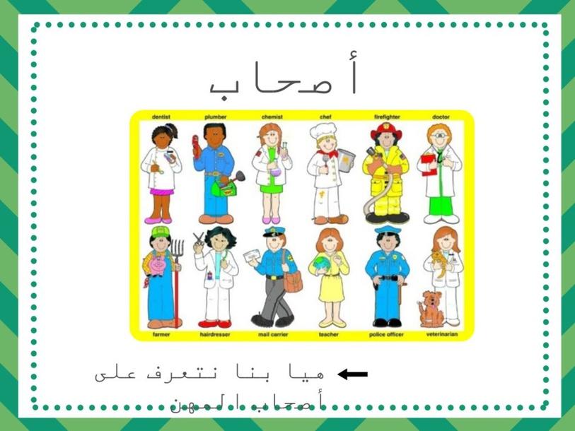 أصحاب المهن  by mazal hassan