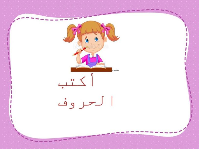 لُعبة الحروف الهجائية by manal almardi