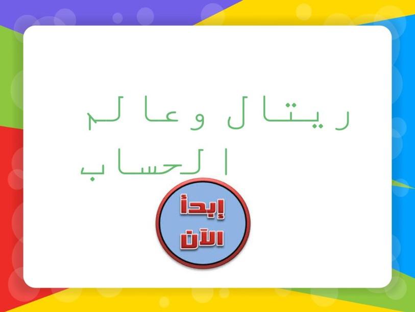 ريتال وعالم الحساب by Aya Ghrooz