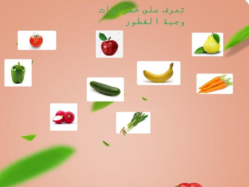 لعبة الخضار  by asmhan elhaj