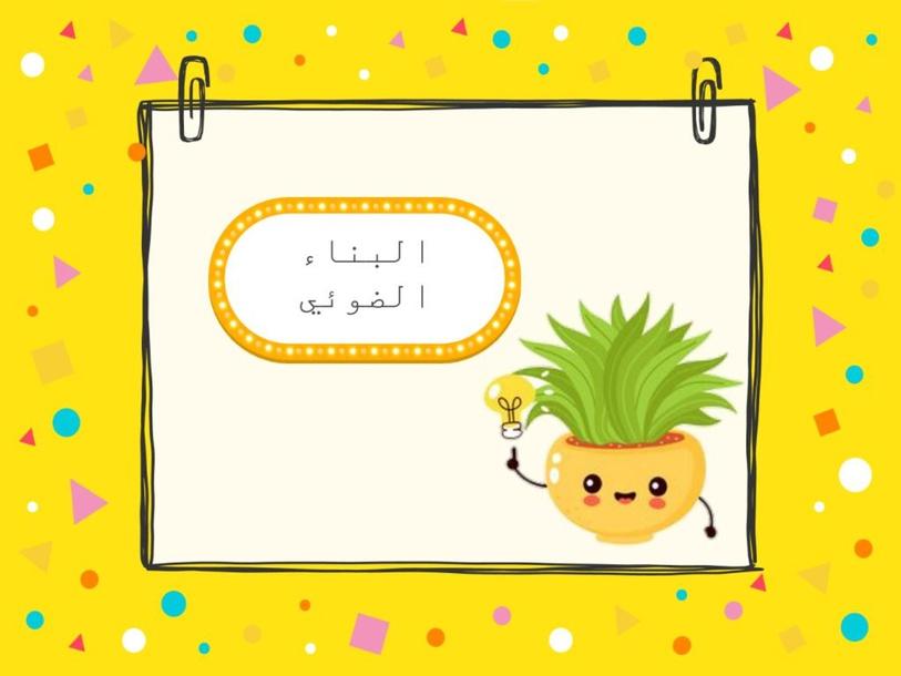 عملية البناء الضوئي by Rasha Abu Aisha