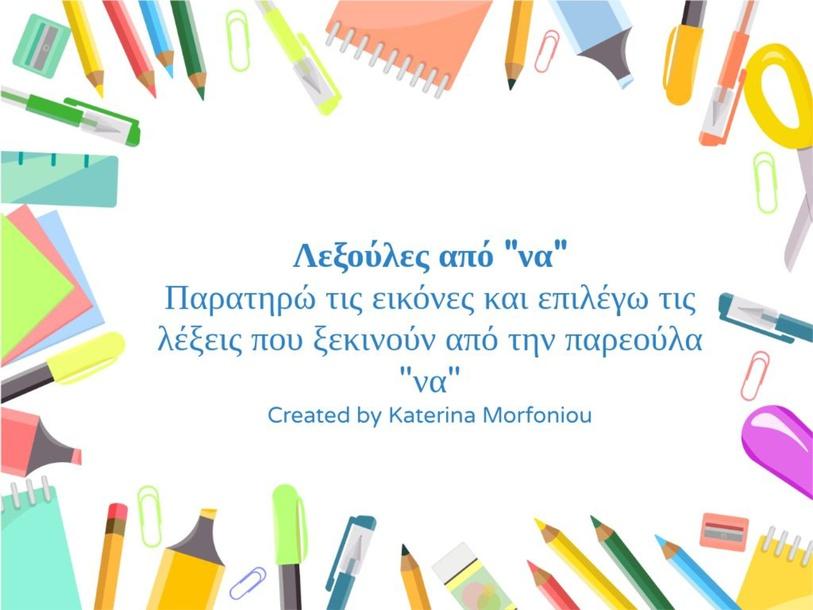 """Λεξούλες από """"να"""" by Katerina Morfoniou"""