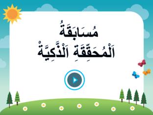 مسابقة المحققة الذكية by المعلمة دره جمال