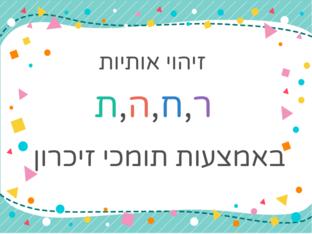 זיהוי אותיות ר,ח,ה,ת by shachar ben izhak
